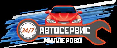 Автосервис по ремонту авто в Миллерово, недорогой ремонт автомобилей